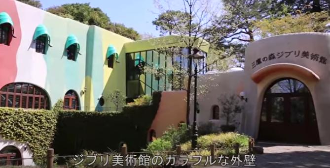 Extérieur du musée Ghibli