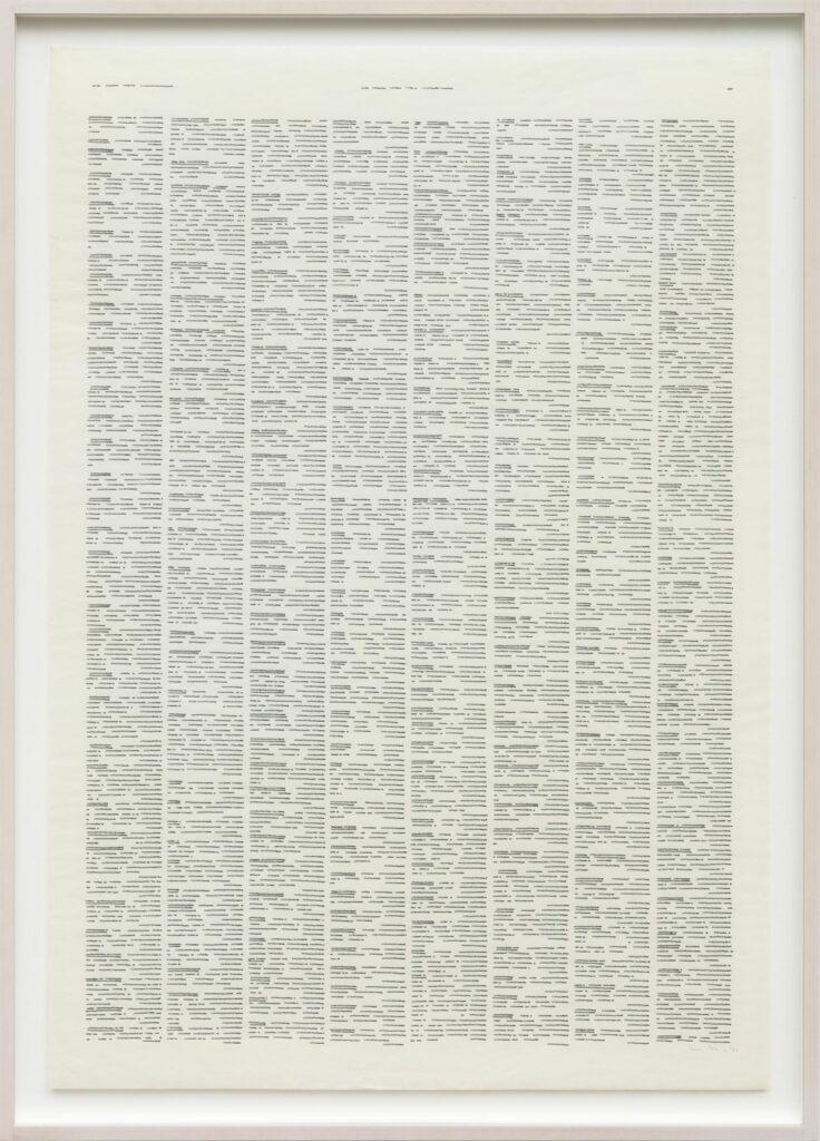 Irma Blank, Trascrizioni, 1973