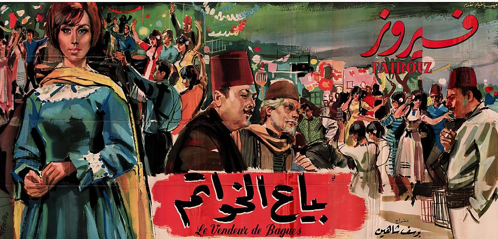 """Affiche du film """"Le Vendeur de bagues"""" de Youssef Chahine avec Feyrouz"""
