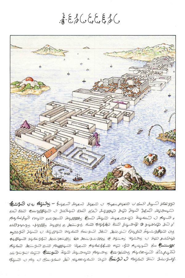 Reverse Universe au CRAC, Planches du Codex Seraphinianus dessins originaux, 2013
