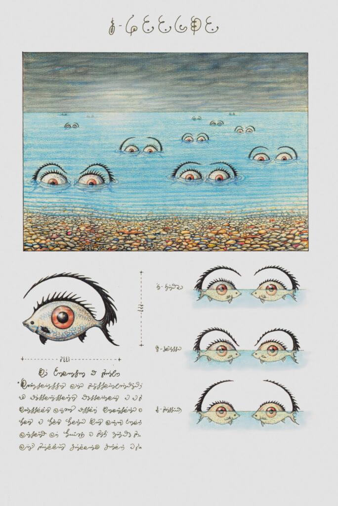 Luigi Serafini, Planche du Codex Seraphinianus, 1981